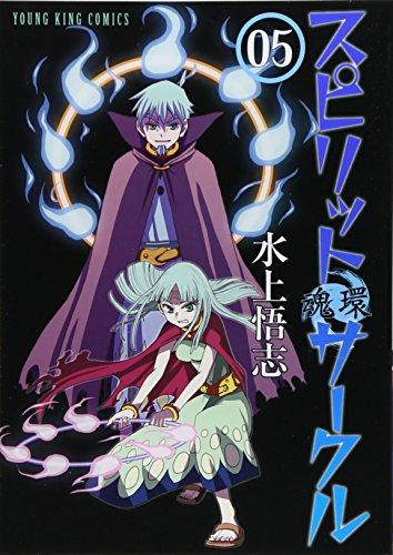 スピリットサークル  5巻 (ヤングキングコミックス)の詳細を見る