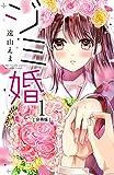 ジミ婚 分冊版(1) (なかよしコミックス)