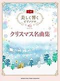 美しく響くピアノソロ (上級) クリスマス