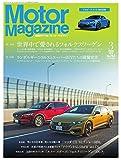 モーターマガジン(Motor Magazine) 2018/03 (2018-02-03) [雑誌]