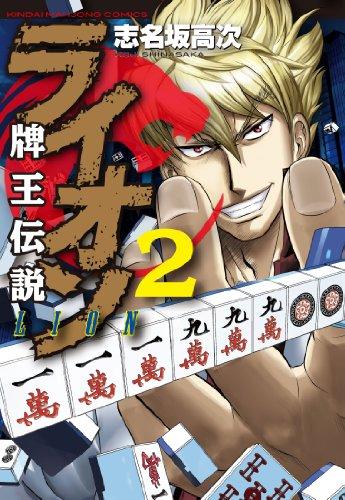牌王伝説 ライオン (2) (近代麻雀コミックス)