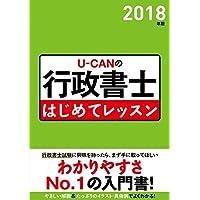 2018年版 U-CANの行政書士 はじめてレッスン (ユーキャンの資格試験シリーズ)