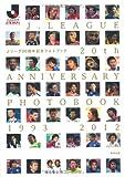Jリーグ20周年記念フォトブック 画像