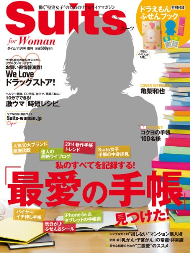 Suits DIME for WOMAN(スーツ ダイム フォーウーマン)2013年11月号の詳細を見る