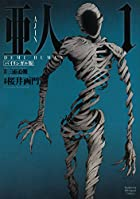 バイリンガル版 亜人 AJIN: DEMI-HUMAN 第01巻