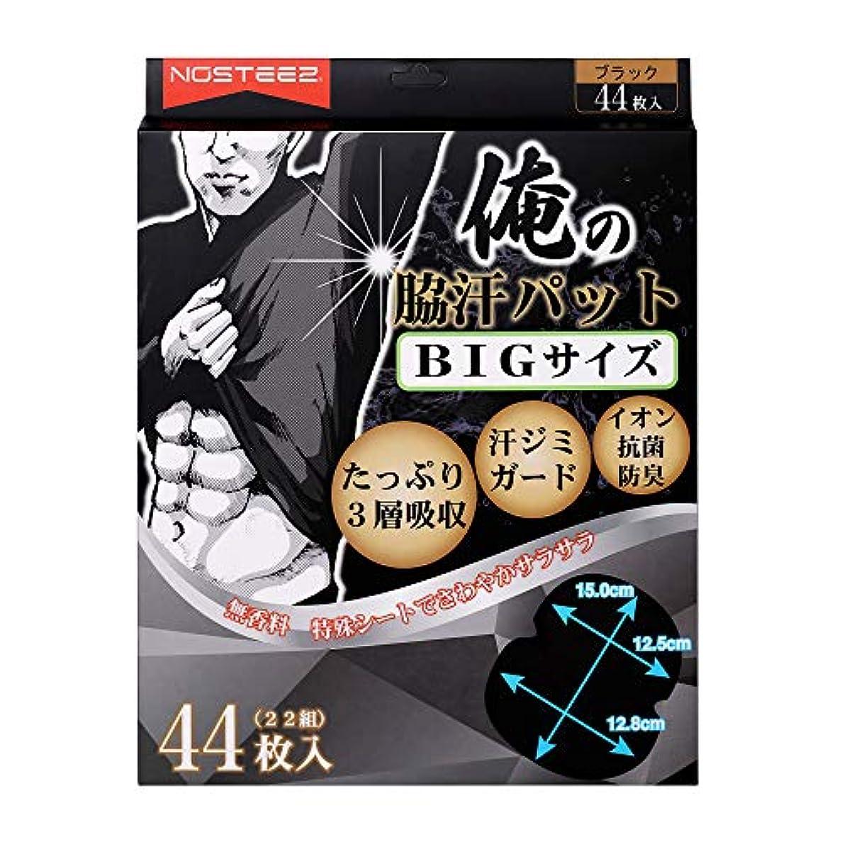 常に資料木俺の 脇汗パッド わきあせパット あせわきパッド メンズ BIGサイズ 黒44枚