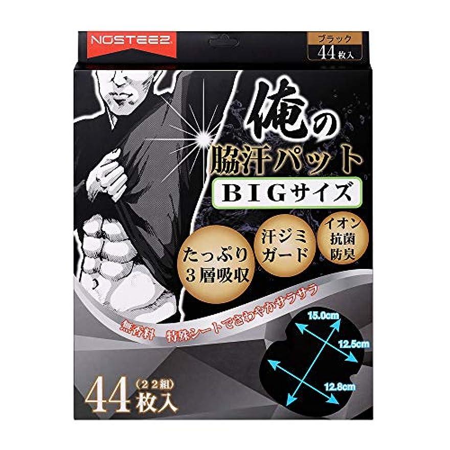 精査するブリーフケース指定する俺の 脇汗パッド わきあせパット あせわきパッド メンズ BIGサイズ 黒44枚