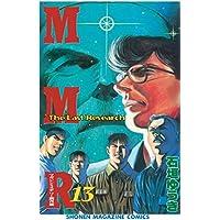 MMR-マガジンミステリー調査班-(13) MMR-マガジンミステリー調査班- (週刊少年マガジンコミックス)