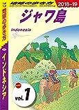 地球の歩き方 インドネシア ジャワ島