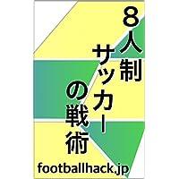 8人制サッカーの戦術