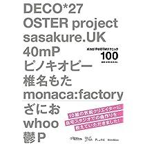 ボカロPのDTMテクニック100 DECO*27、OSTER project、sasakure.UK、40mP、ピノキオピー、椎名もた、monaca:factory、ざにお、whoo、鬱P