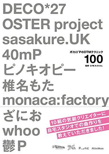ボカロPのDTMテクニック100 DECO*27、OSTER project、sasakure.UK、40mP、ピノキオピー、椎名もた、monaca:factory、ざにお、whoo、鬱Pの詳細を見る