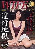 WIFE 竜胆 (富士美ムック)