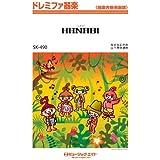 HANABI / Mr.Children ドレミファ器楽 [SKー490]