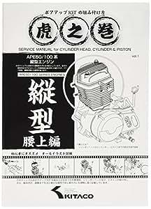 キタコ(KITACO) ボアアップキットの組み付け方 虎の巻 腰上編 APE 系縦型エンジン 00-0901001