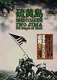 硫黄島:地獄の36日間[DVD]