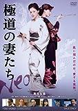 極道の妻たち Neo[DVD]