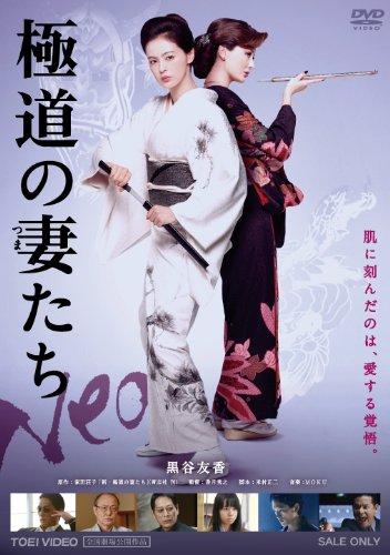 極道の妻たち Neo [DVD]の詳細を見る
