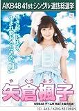 【矢倉 楓子】AKB48 僕たちは戦わない 41st シングル選抜総選挙 劇場盤限定 ポスター風生写真 NMB48チームM