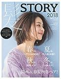 髪STORY vol.05