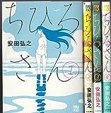 ちひろさん コミック 1-4巻セット (A.L.C.DX)