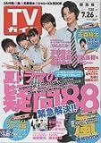 週刊TVガイド関西版(テレビガイド)2013年7月26日号