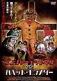 ジンジャーデッドマン VS パペット・モンスター [DVD]