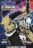 F-ZERO ファルコン伝説 VOLUME5[DVD]
