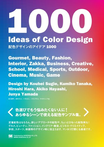 配色デザインのアイデア1000の詳細を見る