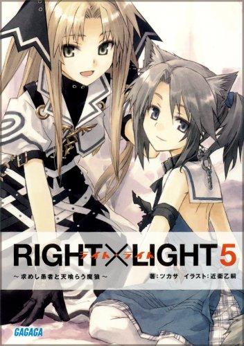 RIGHT×LIGHT 5 (ガガガ文庫)の詳細を見る