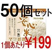 安心米(白飯)100g【50食セット】 非常食として最適なアルファー米【送料無料】