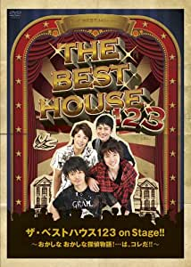 ザ・ベストハウス123 on Stage!! ~おかしな おかしな探偵物語!...は、コレだ!!~DVD