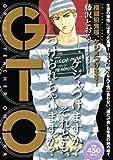 GTO 横領犯鬼塚、ケジメつけます! (講談社プラチナコミックス)