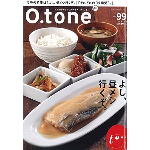 O.tone[オトン]Vol.99(よし、昼メシ行くぞ。)