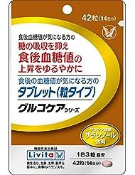 食後の血糖値が気になる方のタブレット グルコケアシリーズ 42粒(機能性表示食品)