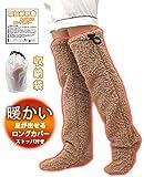 Pousutong足が出せるロングカバー 極暖 ロングソックス ストッパー付き足のサイズ23~25.5cm 長さ55cm 重さ310g ルームソックス ポリエステル 冷え対策 男女兼用