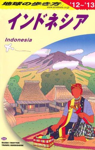 D25 地球の歩き方 インドネシア 2012~2013の詳細を見る