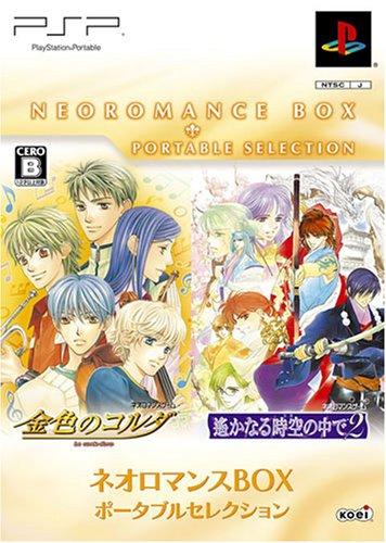ネオロマンスBOX ポータブルセレクション PSP