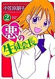 悪の生徒会長 (2) (バンブーコミックス 4コマセレクション)