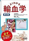 よくわかる輸血学 第3版〜必ず知っておきたい輸血の基礎知識と検査・治療のポイント