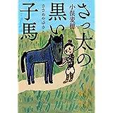 さっ太の黒い子馬 (文学の扉)