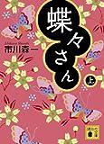 蝶々さん(上) (講談社文庫)