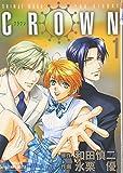 CROWN / 和田 慎二 のシリーズ情報を見る