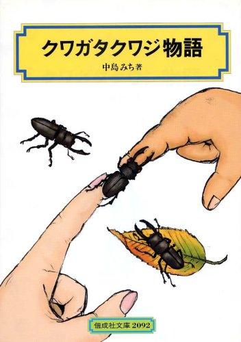 クワガタクワジ物語 (偕成社文庫)の詳細を見る
