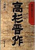 高杉普作 (物語と史蹟をたずねて)