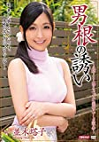 男根の誘い 並木塔子 溜池ゴロー [DVD]