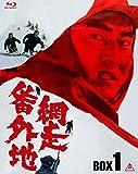 網走番外地 Blu-rayBOX I (初回生産限定)