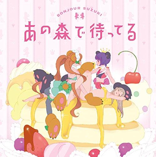 TVアニメ「 ユリ熊嵐 」オープニングテーマ「 あの森で待ってる 」の詳細を見る