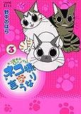 ネコ様の言うなり(3) (ワイドKC Kiss)