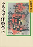 小説太平洋戦争(2) (山岡荘八歴史文庫)